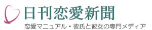 日刊恋愛新聞